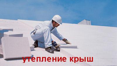 Утепление домов монолитными блоками крыши