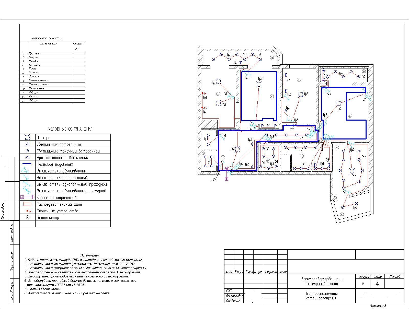 Схема разводки проводки в двухкомнатной квартире6