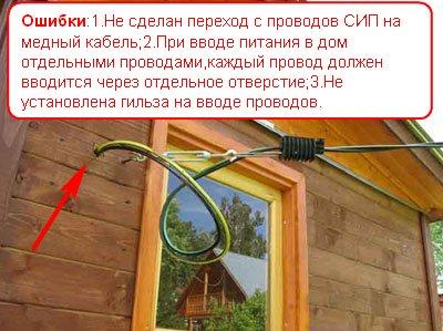 Как сделать ввод электричества в деревянном доме 211