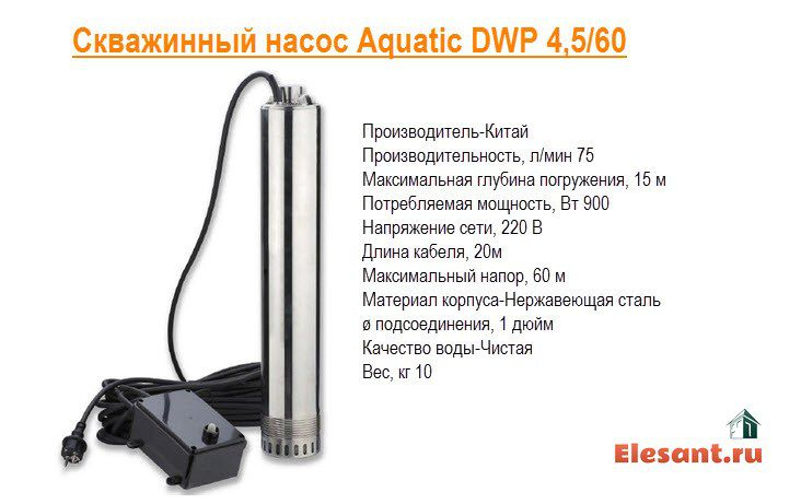 скважинный насос aquatic DWP 4560